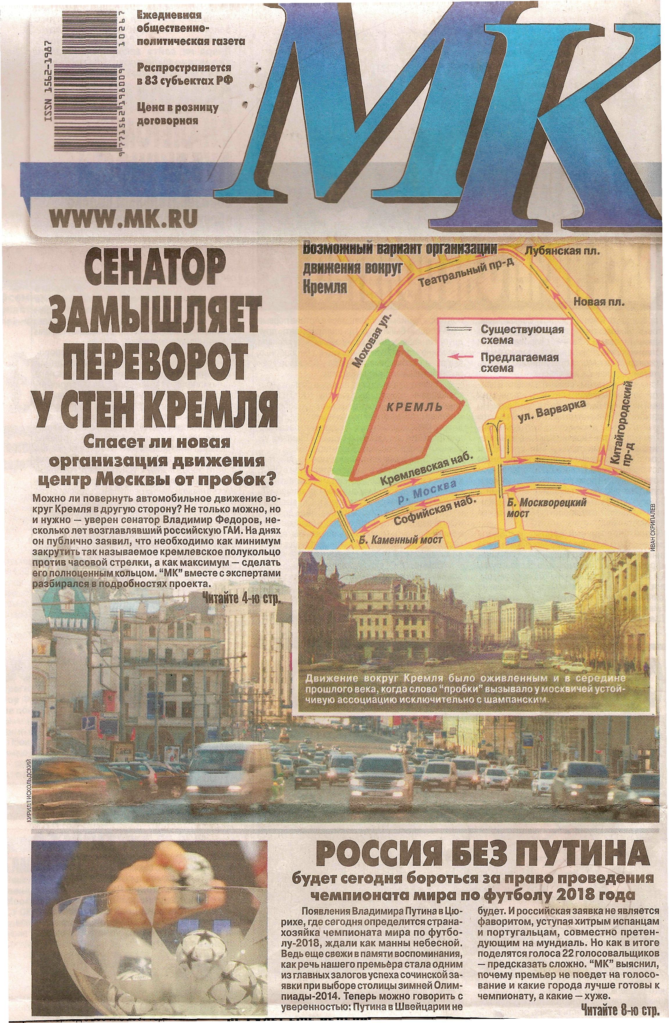Подготовка событий на Манежной.Анализируем!